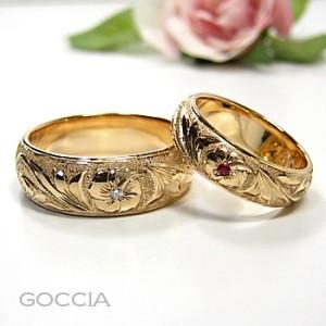 ハワイアンジュエリー、結婚指輪