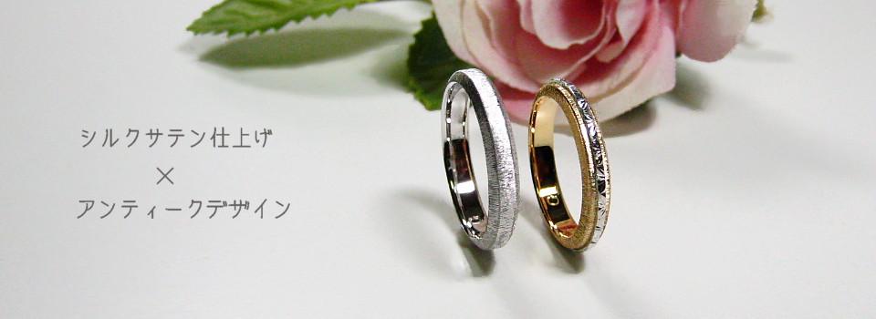 結婚指輪と婚約指輪工房、ゴッチャ