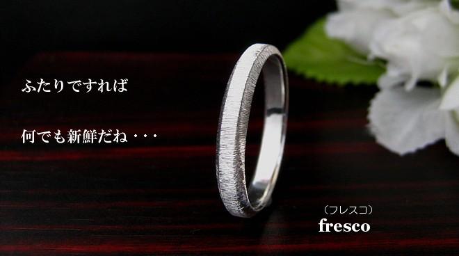 シンプル・結婚指輪