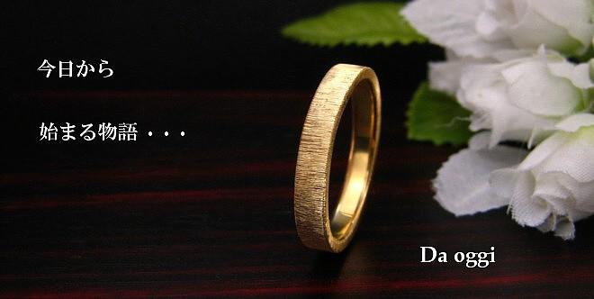 平たい結婚指輪