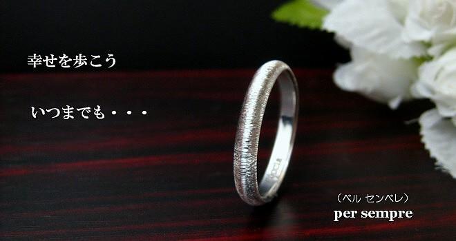 甲丸の結婚指輪