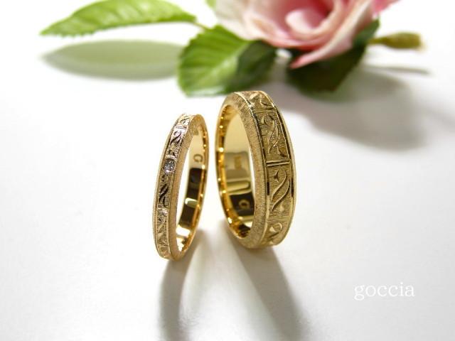 結婚指輪・彫り