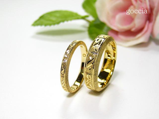 洋彫り・結婚指輪