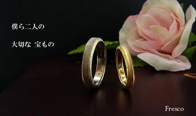 結婚指輪・札幌